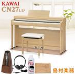 〔オンラインストア限定!カーペットプレゼント中!〕KAWAI CN27LO 電子ピアノ 88鍵盤 〔カワイ〕 〔配送設置無料・代引き払い不可〕