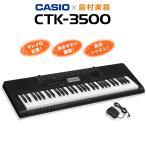 キーボード 電子ピアノ CASIO カシオ CTK-3500 61鍵盤 〔島村楽器限定〕 楽器