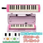 YAMAHA ヤマハ P-32EP ピンク ピアニカ 〔P32EP 鍵盤ハーモニカ〕 〔送料無料〕