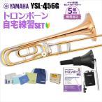 YAMAHA ヤマハ YSL-456G 自宅練習セット テナーバストロンボーン 〔YSL456G 初心者 入門〕