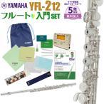 YAMAHA ヤマハ フルート YFL-212 初心者 入門 セット YFL212