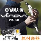 YAMAHA ヤマハ Venova (ヴェノーヴァ) YVS-100 カジュアル管楽器 〔専用ケース付き〕 〔YVS100〕 〔2017年8月30日発売予定〕