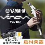 YAMAHA Venova (ヴェノーヴァ) YVS-100 カジュアル管楽器 〔専...
