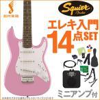 Squier by Fender スクワイヤー by フェンダー ストラトキャスター Mini Strat Pink 初心者14点セット 〔ミニアンプ付き〕 ミニ 〔オンラインストア限定〕
