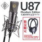 NEUMANN ノイマン U87 Rhodium Edition コンデンサーマイク 〔国内20台限定/U87Ai〕〔SENNHEISER HD25 Rhodium Editionプレゼント〕