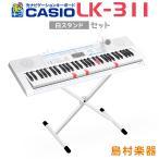 キーボード 電子ピアノ CASIO カシオ LK-311 白スタンドセット 光ナビゲーションキーボード 61鍵盤 LK311 光る キーボード 楽器