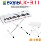 キーボード 電子ピアノ CASIO カシオ LK-311 白スタンド・白イスセット 光ナビゲーションキーボード 61鍵盤 光る キーボード 楽器