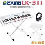 キーボード 電子ピアノ CASIO カシオ LK-311 白スタンド・白イス・ヘッドホン 光ナビゲーションキーボード 61鍵盤 光る キーボード 楽器