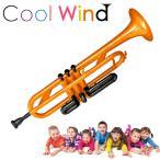Cool Wind クールウィンド TR-200 オレンジ プラスチックトランペット プラ管 プレゼント キッズ 子供 初心者 楽器 おもちゃ