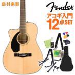 Fender フェンダー CC-60SCE LH Natural アコースティックギター初心者12点セット 左利き レフトハンド 〔オンラインストア限定〕