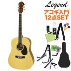 アコースティックギター 初心者セット 12点セット LEG