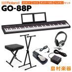 キーボード 電子ピアノ  Roland ローランド GO-88P セミウェイト 88鍵盤 Xスタンド Xイス ペダル ヘッドホン GO:PIANO88  楽器