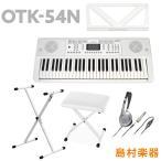 キーボード 電子ピアノ ONETONE OTK-54 ホワイト 白 54鍵盤 ヘッドホン・Xスタンド・Xイスセット ワントーン 子供 子供用 キッズ 楽器