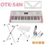 キーボード 電子ピアノ ONETONE OTK-54 ピンク 54鍵盤 ヘッドホン・Xスタンド・Xイスセット ワントーン 子供 子供用 キッズ 楽器