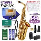 YAMAHA ヤマハ YAS-280 アルトサックス 初心者セット チューナー お手入れセット付属 YAS280