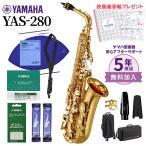 YAMAHA ヤマハ YAS-280 アルトサックス 初心者セット お手入れセット付属 YAS280