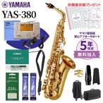 【未展示新品】YAMAHA ヤマハ YAS-380 アルトサックス 初心者セット チューナー・お手入れセット付属 YAS380〔メーカー保証1年〕〔送料無料〕
