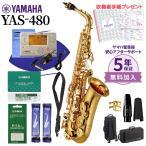 YAMAHA ヤマハ YAS-480 アルトサックス 初心者セット チューナー お手入れセット付属 YAS480