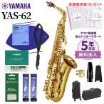 YAMAHA ヤマハ YAS-62 アルトサックス 初心者セット お手入れセット付属 YAS62
