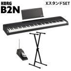 KORG コルグ 電子ピアノ 88鍵盤 B2N BK ブラック X型スタンドセット 〔別売延長保証:E〕