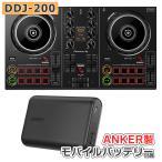 【TJO 解説動画付き】 Pioneer DJ パイオニア DDJ-200 + Anker PowerCore 10000 モバイルバッテリーセット