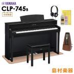 YAMAHA ヤマハ 電子ピアノ クラビノーバ 88鍵盤 CLP-745B マット・メトロノーム付き Clavinova 配送設置無料 代引不可
