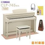 YAMAHA ヤマハ 電子ピアノ クラビノーバ 88鍵盤 CLP-745WA マット・メトロノーム・お手入れセット付き〔配送設置無料・代引不可〕