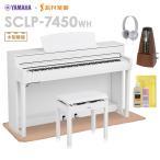 YAMAHA ヤマハ 電子ピアノ 88鍵盤 SCLP-7450 WH 木製鍵盤 マット・メトロノーム・お手入れ品付き 配送設置無料・代引不可