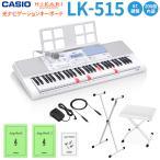 キーボード 電子ピアノ CASIO カシオ LK-515 マイク付き 白スタンド・白イスセット 光ナビゲーションキーボード 61鍵盤 LK515 光る