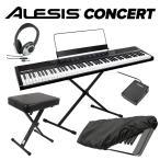 ALESIS アレシス Concert スタンド+イス+ヘッドホン+キーカバーセット 電子ピアノ 88鍵盤 コンサート