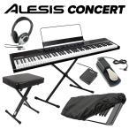 ALESIS アレシス Concert ペダル+スタンド+イス+ヘッドホン+キーカバーセット 電子ピアノ 88鍵盤