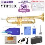 【5年保証】【数量限定!吹奏楽手帳付き】 YAMAHA ヤマハ YTR-2330 トランペット 初心者セット チューナー・お手入れセット YTR2330