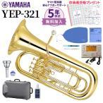 【5年保証】【数量限定!吹奏楽手帳付き】 YAMAHA ヤマハ YEP-321 ユーフォニアム 初心者セット チューナー・お手入れセット ユーフォニウム