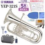 【5年保証】【数量限定!吹奏楽手帳付き】 YAMAHA ヤマハ YEP-321S ユーフォニアム 初心者セット チューナー・お手入れセット ユーフォニウム