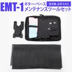 E.D.GEAR EDギア EMT-1 ギター ベース 弦交換 ツールセット 工具セット
