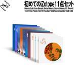 [数量限定特価] iZotope 初めてのiZotope11点セット +3 (Elements Suite, Trash2, Iris2, Phoenix Verb...etc)