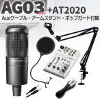 YAMAHA ヤマハ AG03 + audio-technica AT2020 セット ブームスタンド ポップガード Auxケーブル付 お得セット オーディオインターフェース