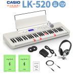 キーボード 電子ピアノ CASIO カシオ 光ナビゲーションキーボード 61鍵盤 LK-520 ヘッドホンセット
