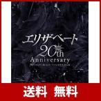 ���ꥶ�١��� 20TH Anniversary -96��ޥ�����BD & ���������ȥ饵�����CD- [Blu-ray]