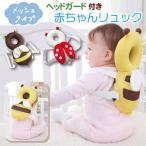 Yahoo!おもちゃとホビー SHOP SHIMATAROメッシュ素材の夏仕様 赤ちゃんの頭を守る 滑り止め ハーネスベルト付き ベビー ヘッドガード リュック キッズ 転倒防止 頭 グッズ 誕生日