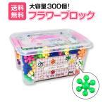 ショッピング作り方 フラワーブロック 300個入りセット 作り方説明書 専用ケース付き 球形 立体パズル プラスチック 知育玩具 組み合わせ はめこみ 組み立て 積み木 プレゼント