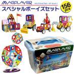 ショッピングブロック マグプレイヤー マグフォーマー Magplayer 156ピース スペシャルボーイズセット MAGFORMERS マグネットブロック 知育玩具 磁石 プレゼント ギフト ラッピング
