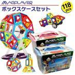 マグプレイヤー Magplayer 118ピース ボックスケースセット 収納ケース付き マグフォーマー MAGFORMERS  おもちゃ 磁石 プレゼント ギフト 誕生日 クリスマス