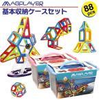 マグプレイヤー Magplayer 88ピース 基本収納ケースセット 収納ケース付き マグフォーマー MAGFORMERS  おもちゃ 磁石 プレゼント ギフト 誕生日 クリスマス