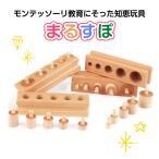 まるすぽ モンテッソーリ教育 円柱さし 4本セット Montessori 感覚教具 家庭版 ソケット式 円柱さし ブロック 幼児 早期 教材 知育玩具 シリンダー 木製