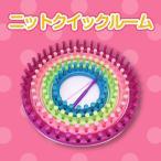 ニットクイックルーム 帽子が簡単に編める 編み機 編み針付き 大人から子供まで 4サイズセット 手作り プレゼントに 日本語説明書付き 毛糸  編み物 キット