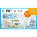 BMCフィットマスク 60枚入 レギュラー (ビー・エム・シー) (マスク)