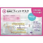 BMCフィットマスク 60枚入 レディース&ジュニア (ビー・エム・シー) (マスク)