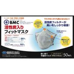 BMC活性炭入りフィットマスク 50枚入 (ビー・エム・シー) (マスク)