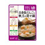 バランス献立 白身魚だんごと帆立の寄せ鍋 100g 188298 (アサヒグループ食品) (食品・健康食品)